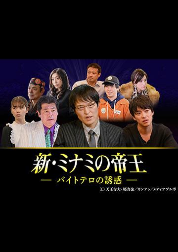 新・ミナミの帝王18 ~バイトテロの誘惑~