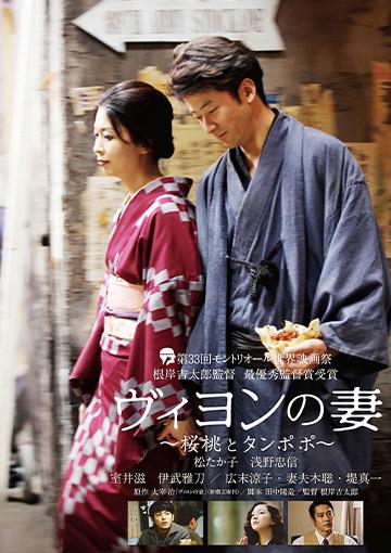 ヴィヨンの妻 ~桜桃とタンポポ~