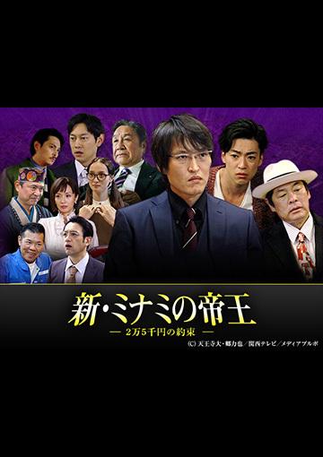 新・ミナミの帝王9 ~2万5千円の約束~