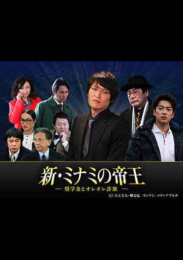 新・ミナミの帝王11 ~奨学金とオレオレ詐欺~