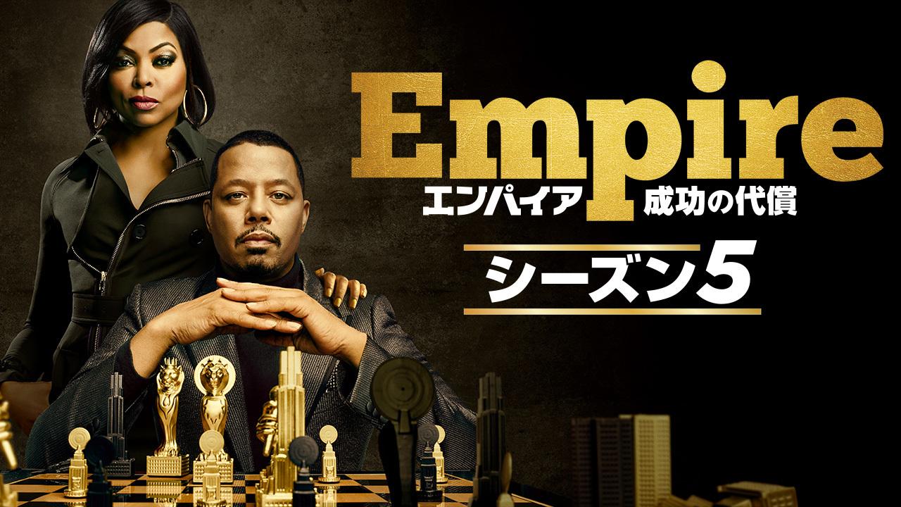 Empire 成功の代償 シーズン5