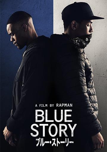 ブルー・ストーリー