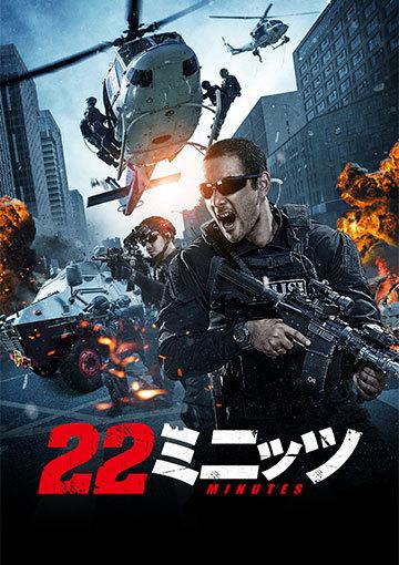 22ミニッツ