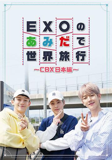 EXOのあみだで世界旅行~CBX日本編~
