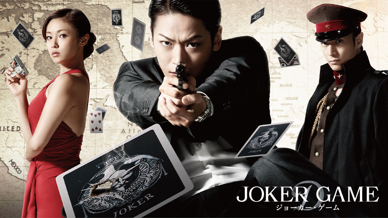 ジョーカー・ゲーム【panelパネル】