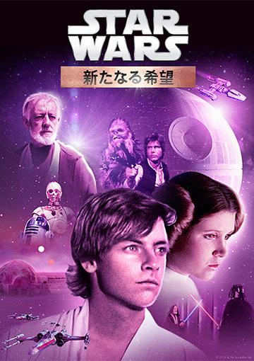 スター・ウォーズ エピソード4/新たなる希望 スペシャルエディション