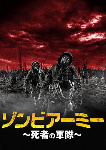 ゾンビアーミー〜死者の軍隊〜