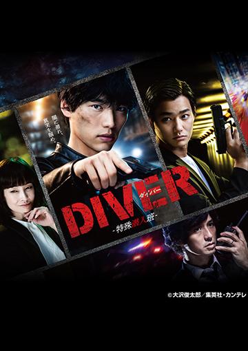 DIVER ―特殊潜入班―