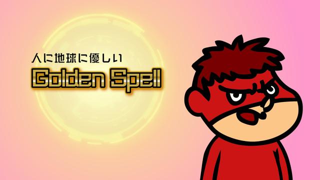 秘密結社 鷹の爪 ~ゴールデン・スペル~