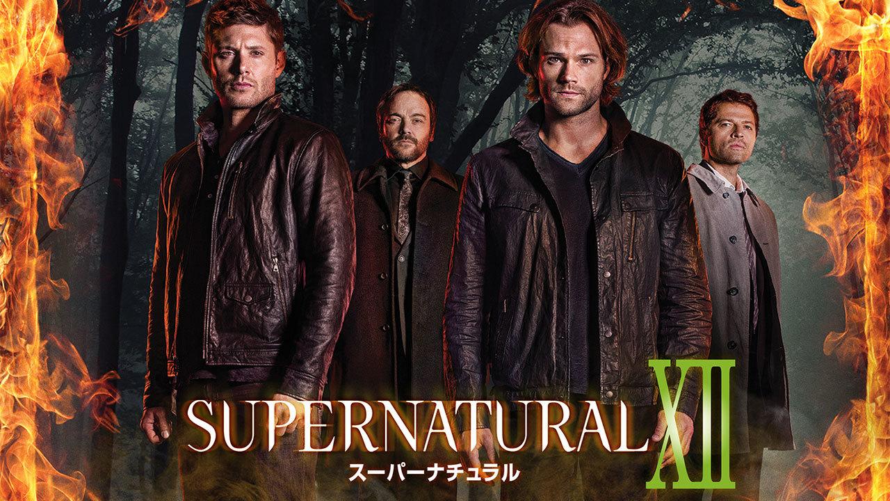 SUPERNATURAL XII <トゥエルブ・シーズン>