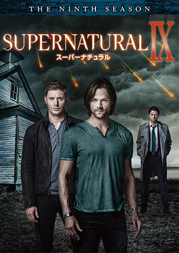 SUPERNATURAL IX <ナイン・シーズン>