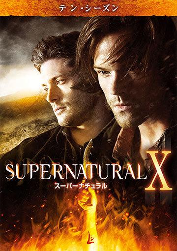 SUPERNATURAL X <テン・シーズン>