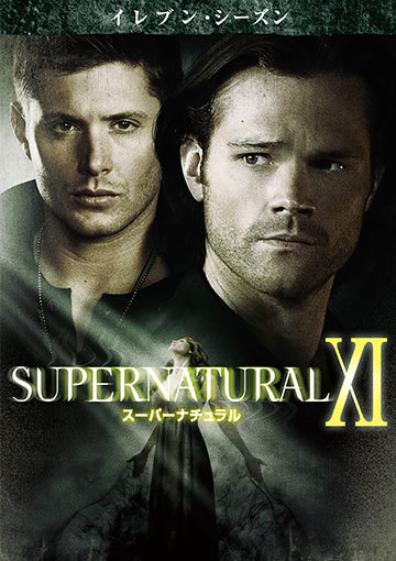 SUPERNATURAL XI <イレブン・シーズン>