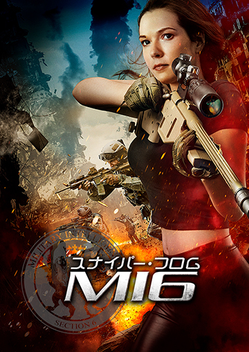 スナイパー・フロム・MI6