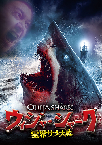 ウィジャ・シャーク/霊界サメ大戦