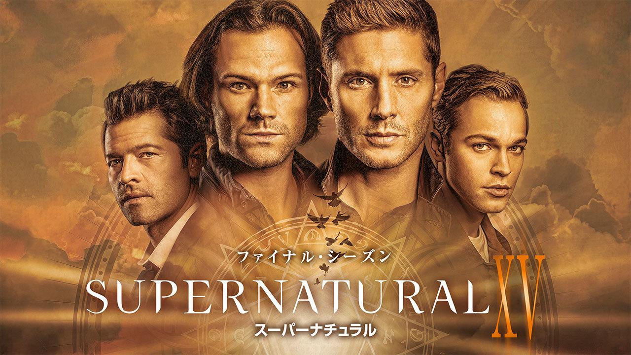 SUPERNATURAL XV <ファイナル・シーズン>