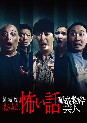 劇場版ほんとうにあった怖い話〜事故物件芸人〜