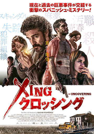 Xing クロッシング