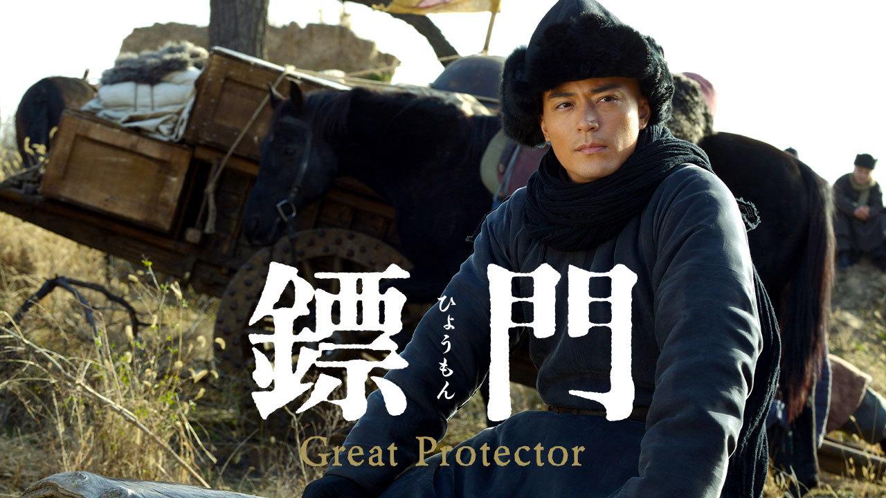 ひょう門 Great Protector