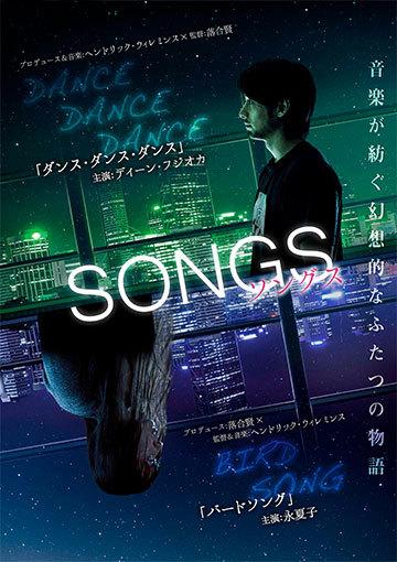 SONGS ソングス