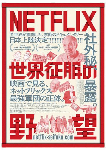 NETFLIX/世界征服の野望(購入版)