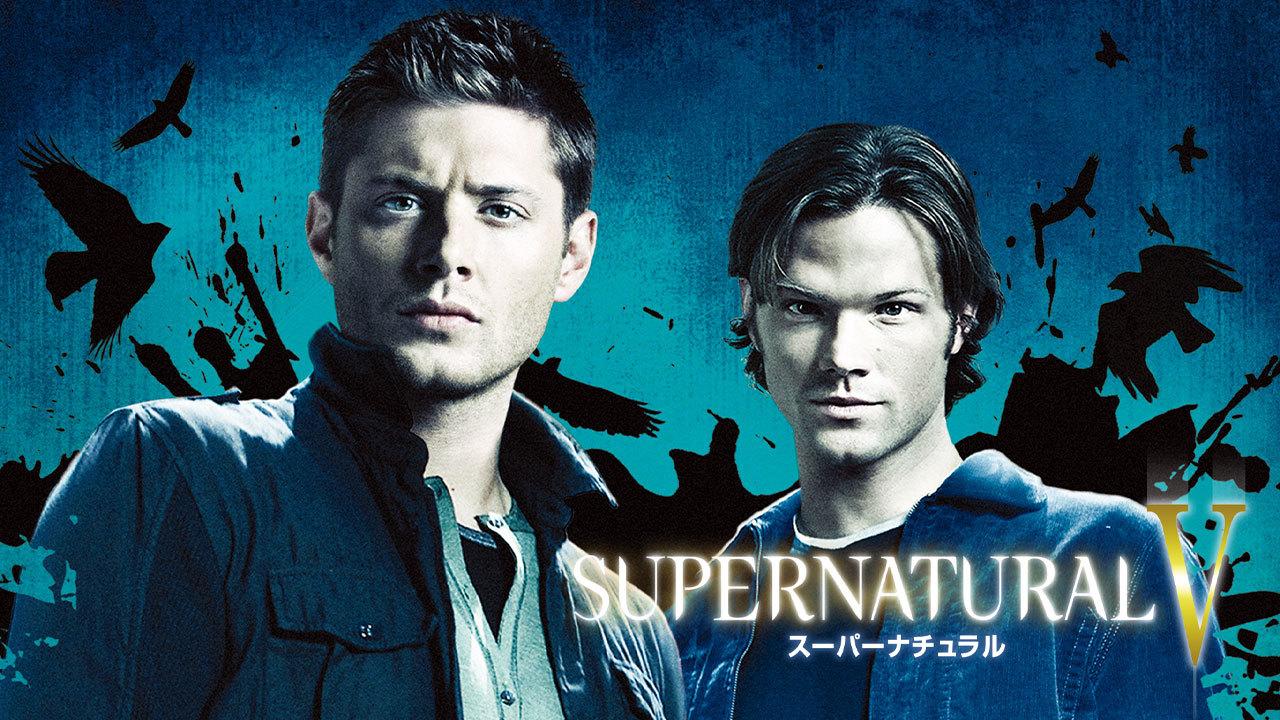 SUPERNATURAL V <フィフス・シーズン>