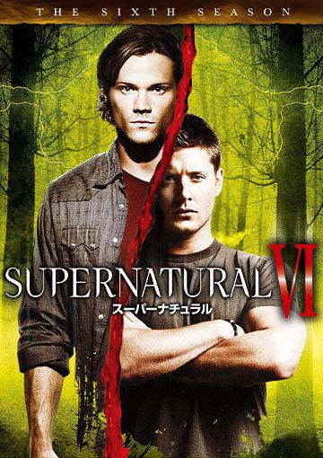 SUPERNATURAL VI <シックス・シーズン>
