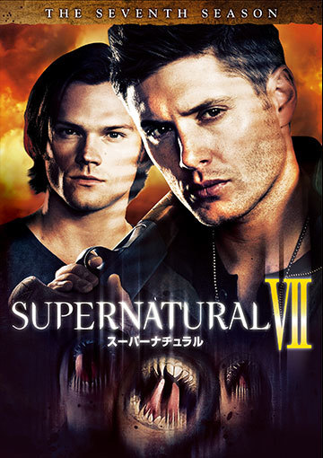 SUPERNATURAL VII <セブンス・シーズン>