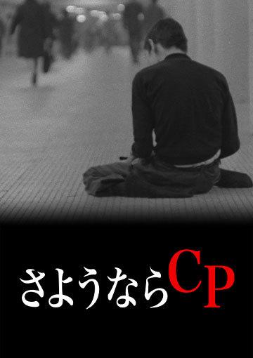 さようならCP