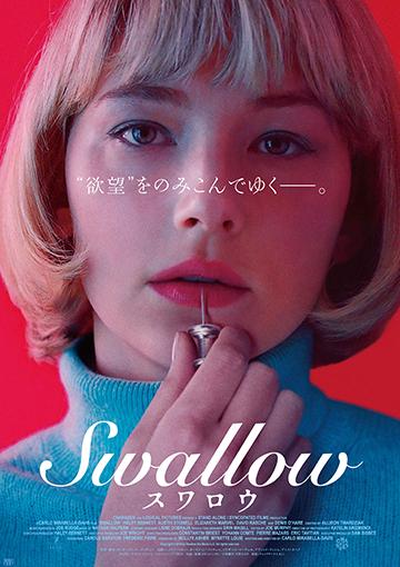 【先行配信】SWALLOW/スワロウ