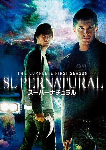 SUPERNATURAL <ファースト・シーズン>