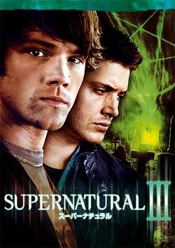 SUPERNATURAL III <サード・シーズン>