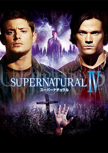 SUPERNATURAL IV <フォース・シーズン>