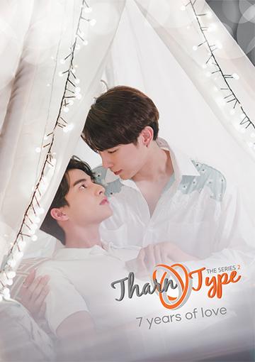 TharnType2 ―7Years of Love― スペシャルエピソード