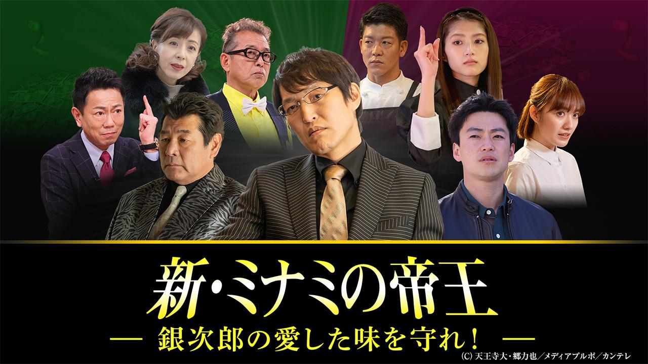 新・ミナミの帝王20~銀次郎の愛した味を守れ!~