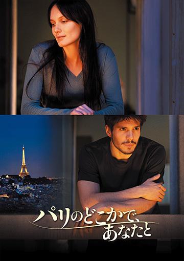 パリのどこかで、あなたと