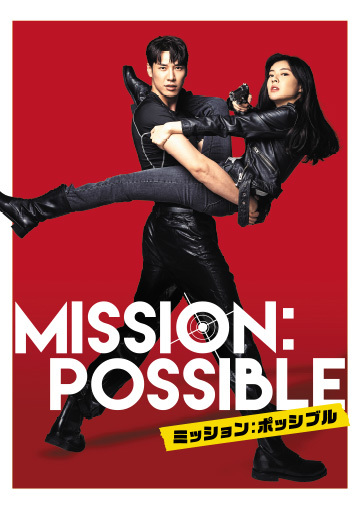【先行配信】ミッション:ポッシブル