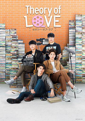 Theory of Love/セオリー・オブ・ラブ