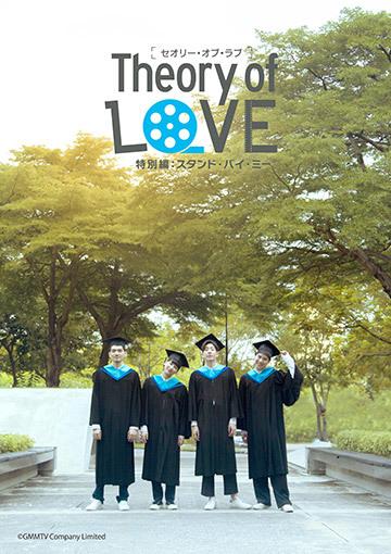 Theory of Love[特別編]:スタンド・バイ・ミー