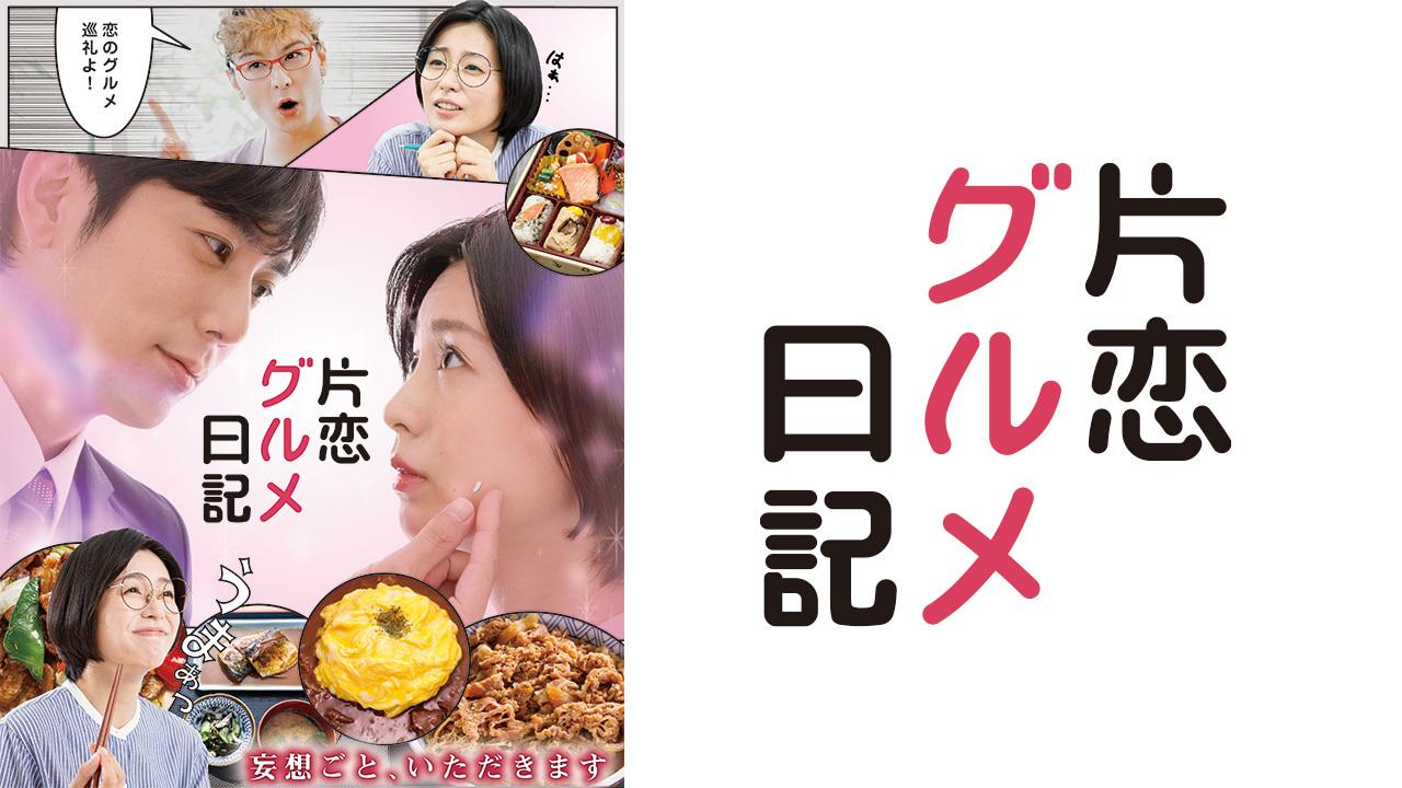 片恋グルメ日記