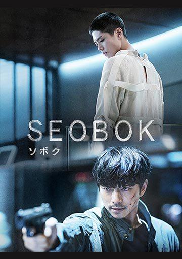 【先行配信】SEOBOK/ソボク