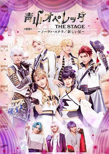 青山オペレッタ THE STAGE ~ノーヴァ・ステラ/新しい星~(ノーヴァ・ステラ版)