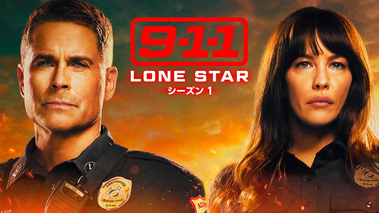 9-1-1: LONE STAR シーズン1