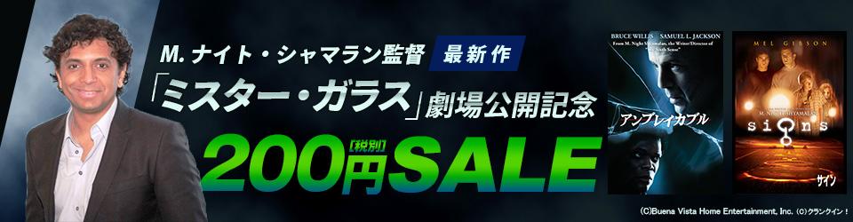 M・ナイト・シャマラン監督最新作「ミスター・ガラス」 公開記念SALE<200円>!(1/9~1/27)