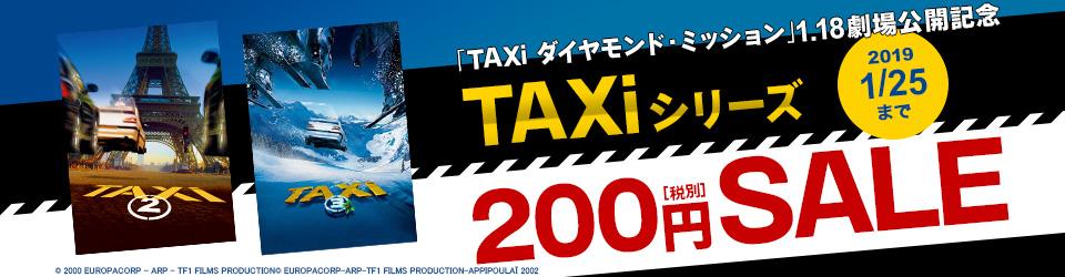 「TAXi ダイヤモンドミッション」公開記念 (1/18) 過去作200円SALE
