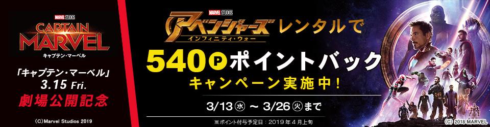 ★キャプテン・マーベル公開記念(3.15) ! ポイントバックキャンペーン