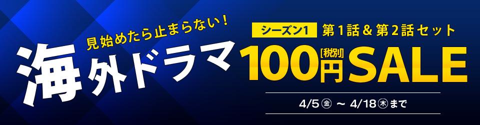 FOX海ドラ第1話&第2話100円キャンペーン