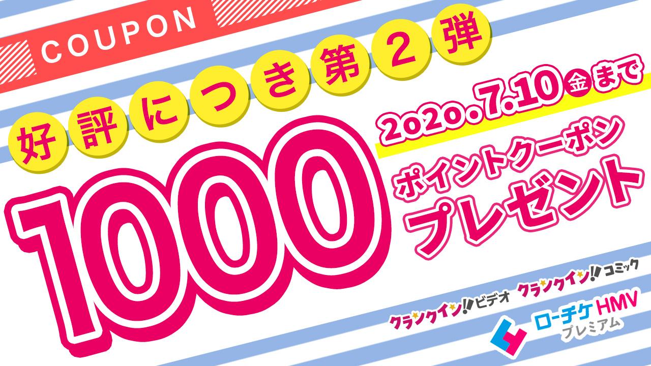 1000ポイントプレゼントキャンペーン