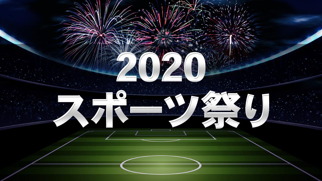 2020 スポーツ祭り