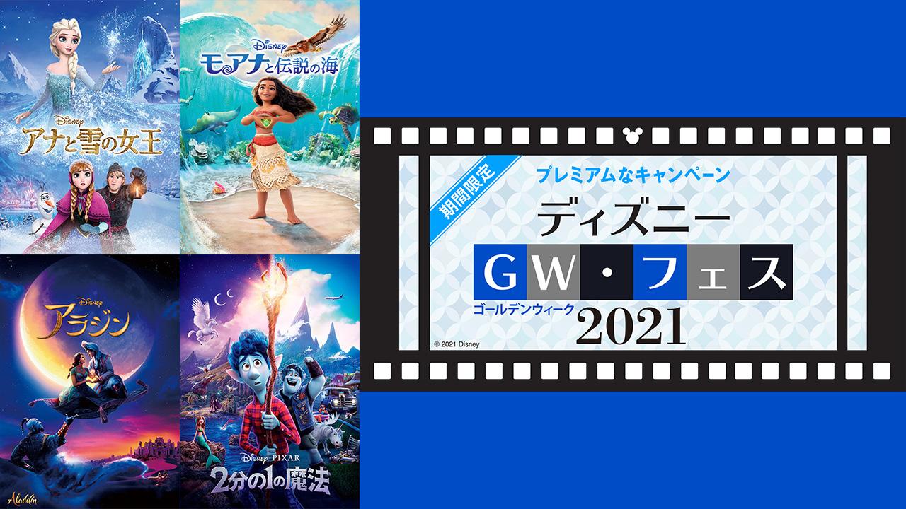 ディズニー GWフェス 2021